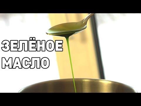ЗЕЛЕНОЕ МАСЛО/УКРОПНОЕ МАСЛО