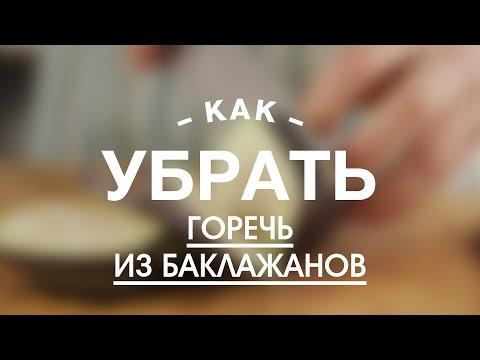 Как Убрать Горечь из Баклажанов    FOOD TV Учимся Готовить