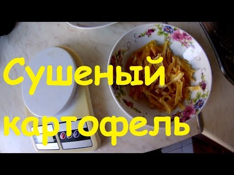 Сушеный картофель сублимированные продукты