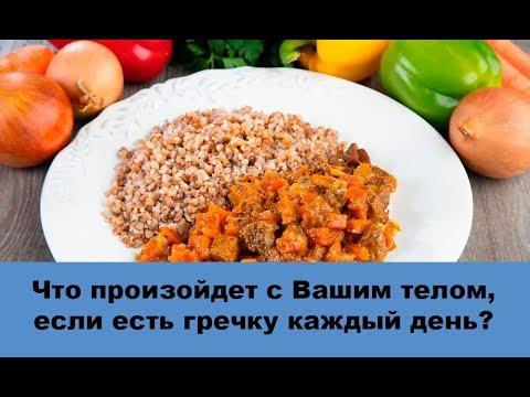 Гречка - что произойдет с телом, если есть её каждый день? Как правильно варить гречку?