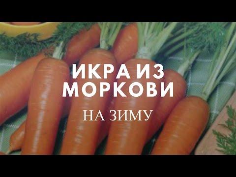 Морковная икра на зиму