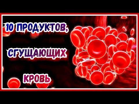 10 продуктов и целебных трав, СГУЩАЮЩИХ кровь. Это ВАЖНО знать!!!