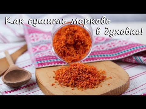 Как сушить морковь в духовке!