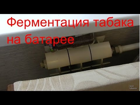 Ферментация табака на батарее