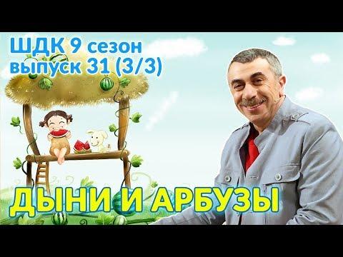 Еда: про арбузы и дыни - Доктор Комаровский