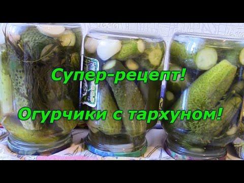 Заготовки на зиму: маринованные огурцы/Огурцы с тархуном (эстрагоном)