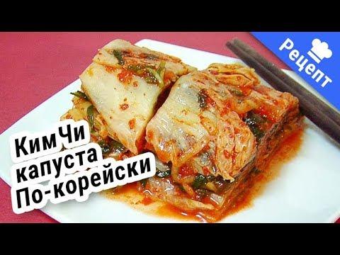 КИМЧИ. Как солить корейскую капусту НА ЗИМУ! #Рецепт