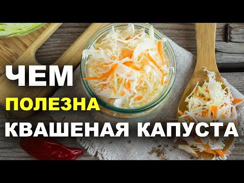 Польза квашеной капусты для организма, чем полезна квашеная капуста