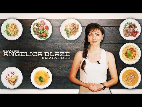 5 минут о ПП. Морковь по-корейски с соей. Видеоблог #2 от Анжелики Блейз.