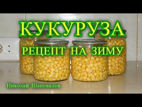 Кукуруза рецепт на зиму.