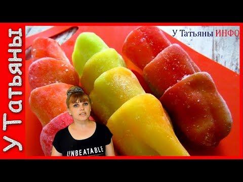 Способы хранения ПЕРЦА болгарского /сладкого/ на зиму.