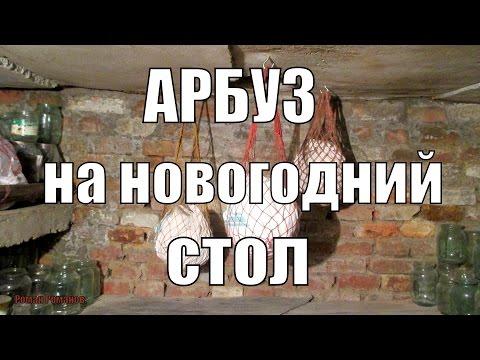 АРБУЗ НА НОВОГОДНИЙ СТОЛ!!!