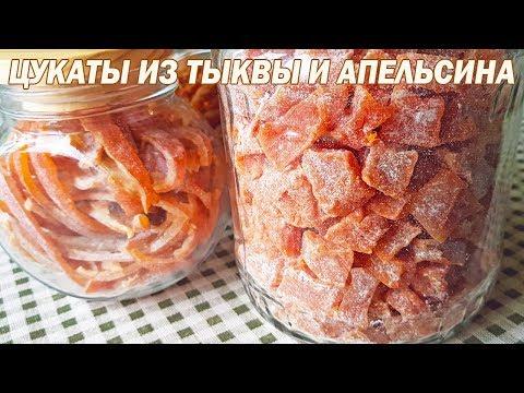 Цукаты из тыквы. Цукаты из апельсина. Тыквенные и апельсиновые цукаты