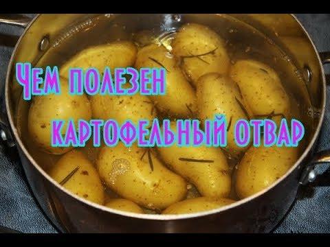Чем полезен картофельный отвар