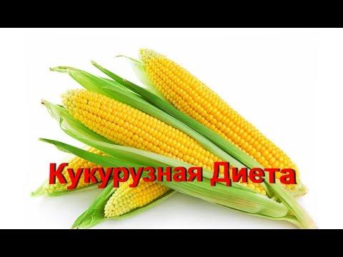 Кукурузная Диета! Можно ли быстро похудеть на кукурузе? Легко и комфортно