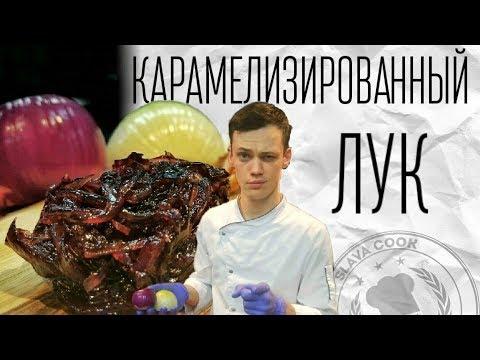 Карамелизированный лук. Caramelized onions. Slava cook