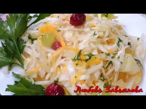 Быстрая квашеная капуста с виноградом, клюквой и яблоком/Quick sauerkraut