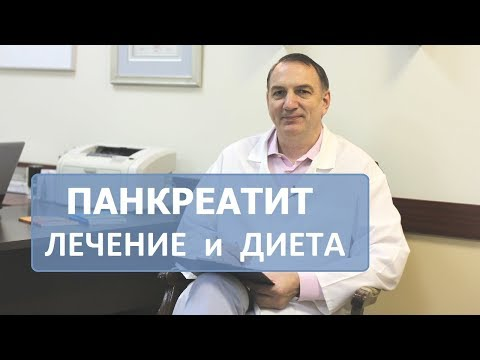 Панкреатит: лечение + диета. Эффективное лечение поджелудочной железы без лекарств или лекарствами.