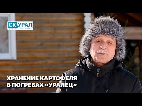 """Хранение картошки в погребе """"Уралец"""""""