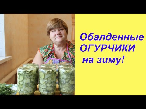 Обалденные ОГУРЧИКИ на зиму!