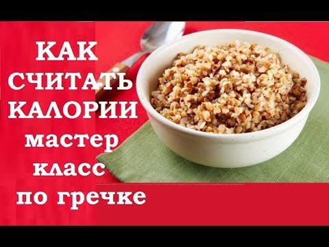 Учимся считать калории легко. Мастер класс на гречке, супе, мясе и коктейлях.