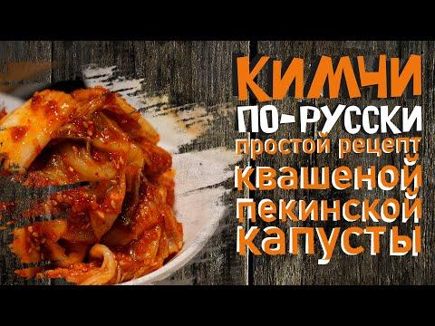 Кимчи по-русски. Простой рецепт квашеной пекинской капусты