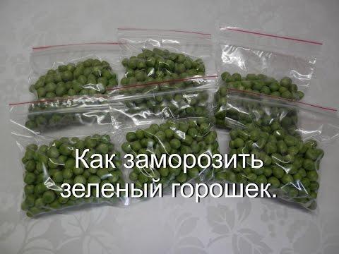 Зеленый горошек на зиму | Заморозка овощей