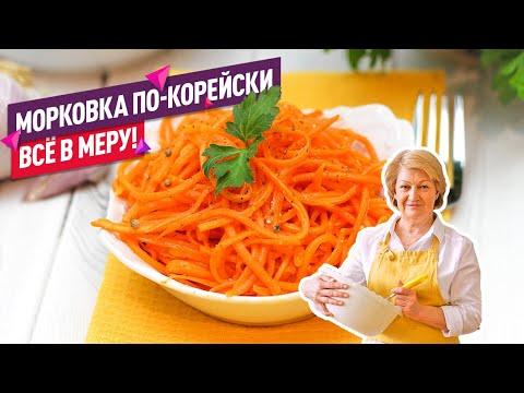Вкуснейшая быстрая морковь по-корейски за 10 минут (Такая как надо!)