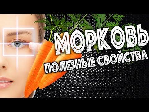 ✅ ★ МОРКОВЬ - ПОЛЕЗНЫЕ СВОЙСТВА! ★ В чем польза морковки?