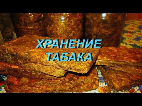 ДНЕВНИК ТАБАКОВОДА № 56 (19.10. Хранение табака ) ТАБАК