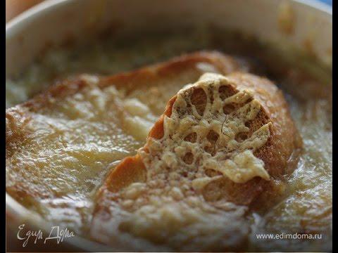 Юлия Высоцкая — Луковый суп