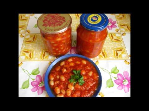 Заготовки на зиму . Фасоль в томатном соусе .