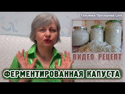 #РецептыМимоХодом : Как ферментировать капусту БЕЗ СОЛИ и зачем нужен сок | Татьянка Прозорова