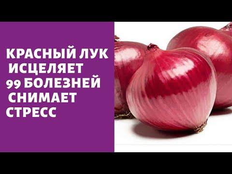Ваше ИСЦЕЛЕНИЕ !!! Красный лук !!!