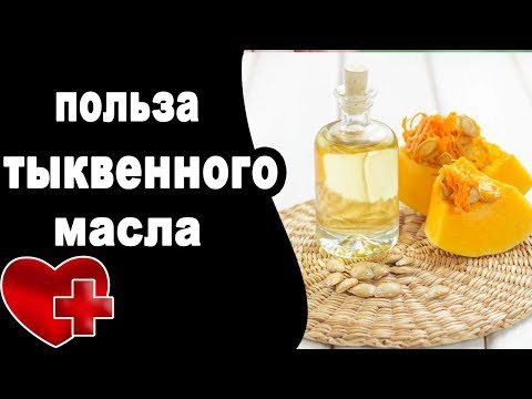 Тыквенное масло - ПОЛЬЗА И ВРЕД, полезные свойства для организма