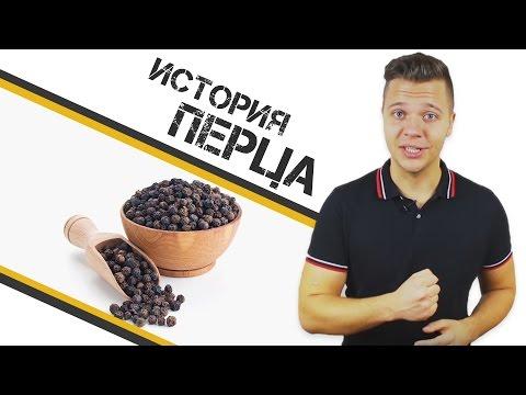 Интересные факты про ЧЕРНЫЙ ПЕРЕЦ.