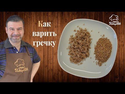 Как быстро варить гречку на воде, чтобы она была рассыпчатой
