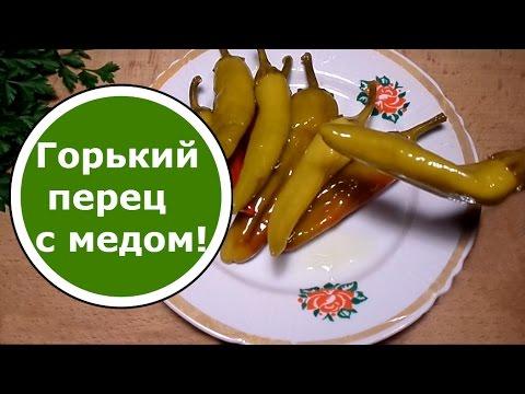 Маринованный Горький ПЕРЕЦ с МЕДОМ и Яблочным Уксусом на Зиму ХОЛОДНЫМ способом!