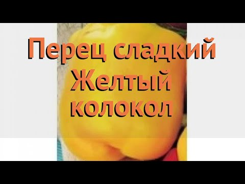 Перец сладкий Желтый колокол (zheltyy kolokol) 🌿 обзор: как сажать, семена перца Желтый колокол