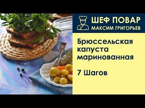Брюссельская капуста маринованная . Рецепт от шеф повара Максима Григорьева.