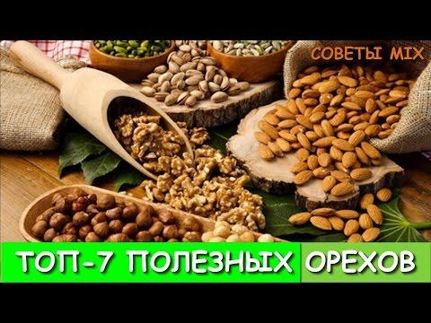 Топ 7 самых полезных орехов с пользой для здоровья