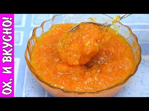 Варенье из Моркови,Апельсинов и Лимона. Очень Вкусное, Ароматное и Полезное.