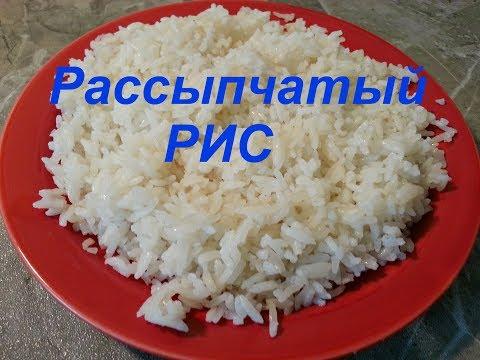 РАССЫПЧАТЫЙ РИС / Как приготовить рассыпчатый рис?!/