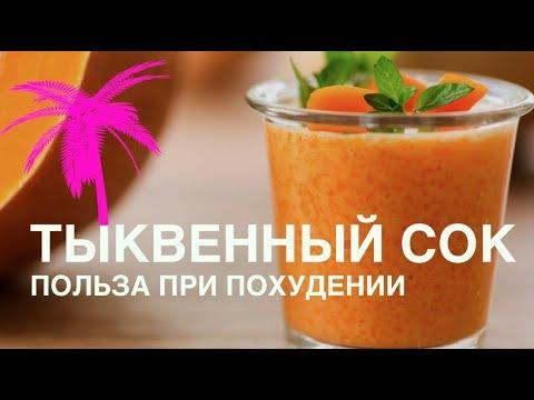 ТЫКВЕННЫЙ СОК: ПОЛЬЗА ДЛЯ ПОХУДЕНИИ! Применение тыквенного сока для здоровья и красоты!