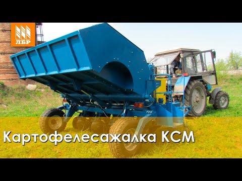 Картофелесажалка четырехрядная КСМ для трактора 80-100 л.с