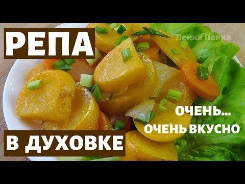 Рецепт РЕПЫ запеченной в духовке с овощами и специями. Вкусная и очень полезная РЕПА В ДУХОВКЕ.