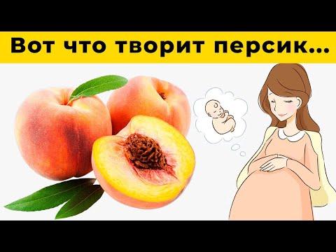 Потрясающая польза персиков для организма женщины. Не пропусти!!!