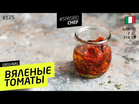 ВЯЛЕНЫЕ ПОМИДОРЫ в обычной духовке - рецепт шеф повара Ильи Лазерсона