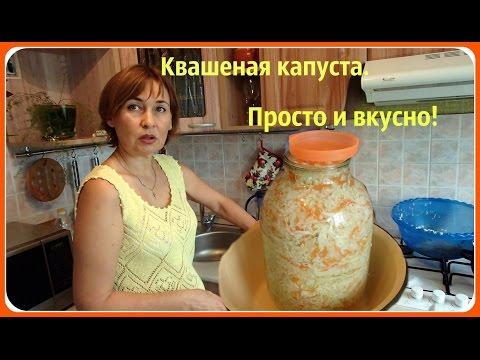 Квашеная капуста. Хрустящая и вкусная. Рецепт самый простой.