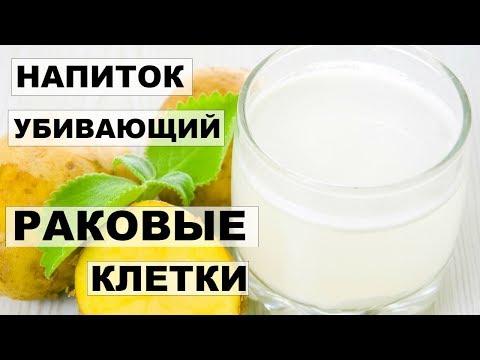 НАПИТОК,УБИВАЮЩИЙ РАКОВЫЕ КЛЕТКИ. Лечебные свойства картофельного сока